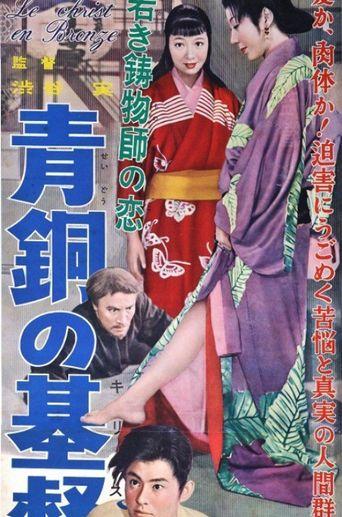 Christ in Bronze Poster