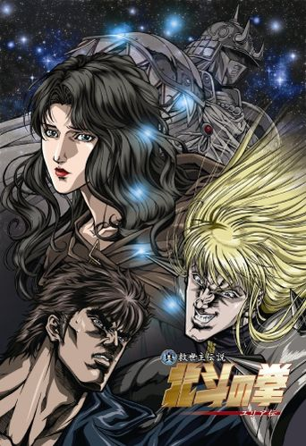 Fist of the North Star: Legend of Yuria Poster