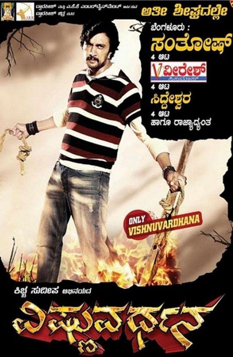 Vishnuvardhana Poster