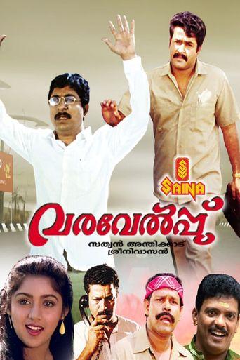 Varavelpu Poster