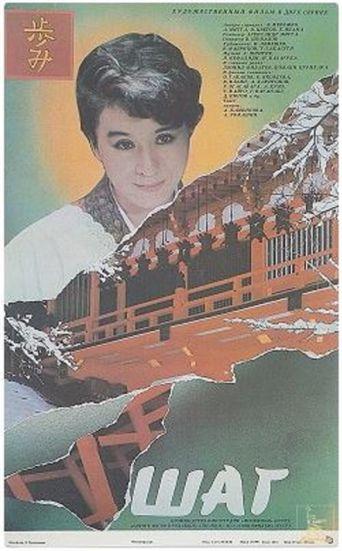 Шаг Poster