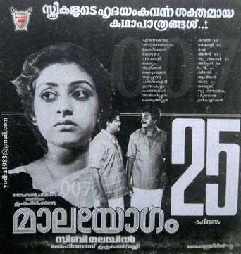 Malayogam Poster