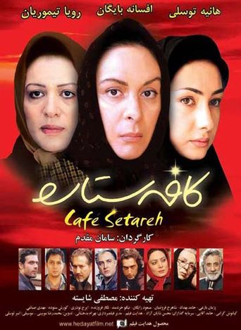 Cafe Setareh Poster