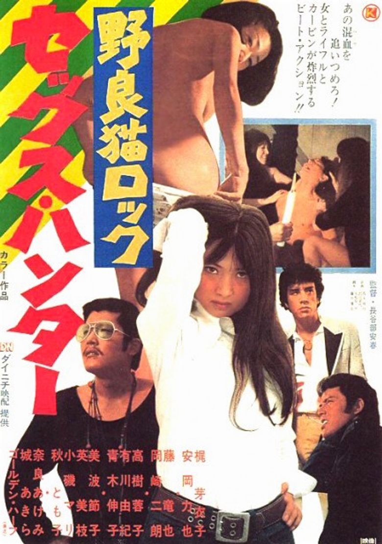 Stray Cat Rock: Sex Hunter Poster