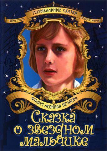 Сказка о Звёздном мальчике Poster