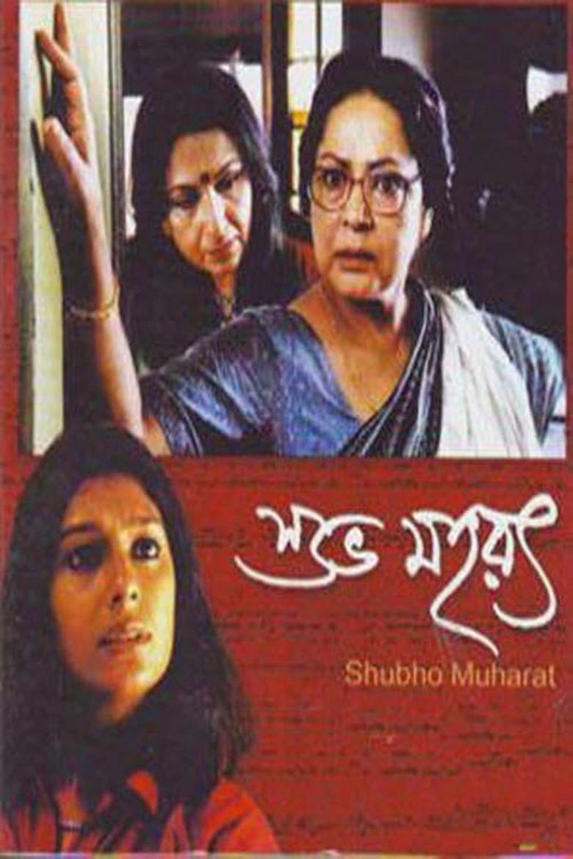 Subho Mahurat Poster