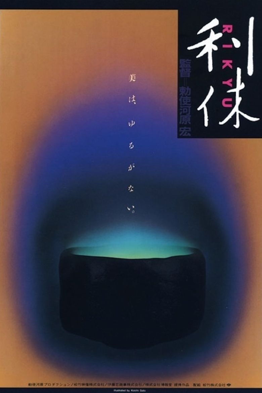 Rikyu Poster