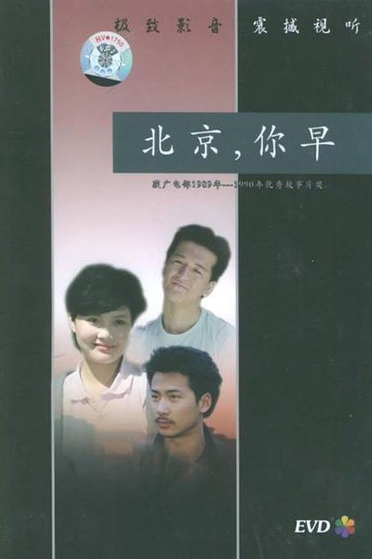 Good Morning Beijing Poster