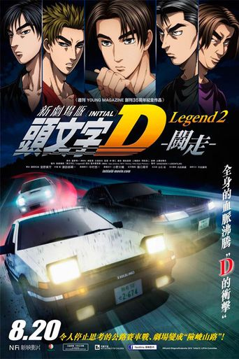 New Initial D the Movie Legend 2 - Racer Poster