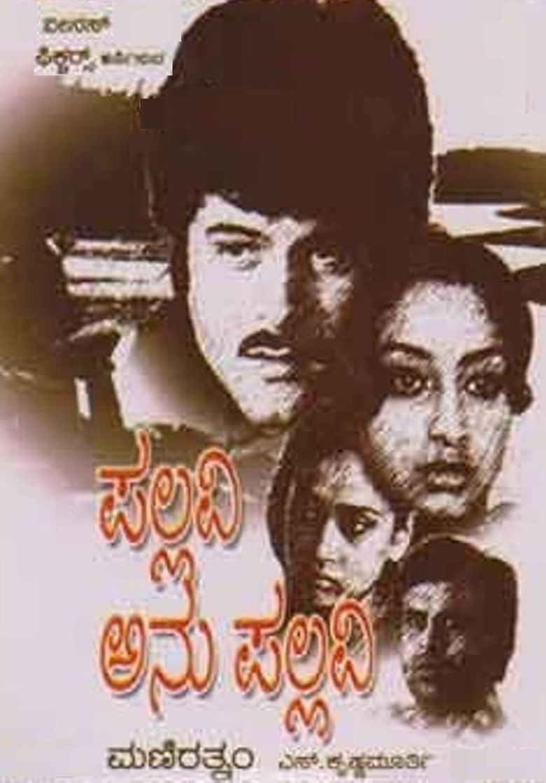 Pallavi Anu Pallavi Poster