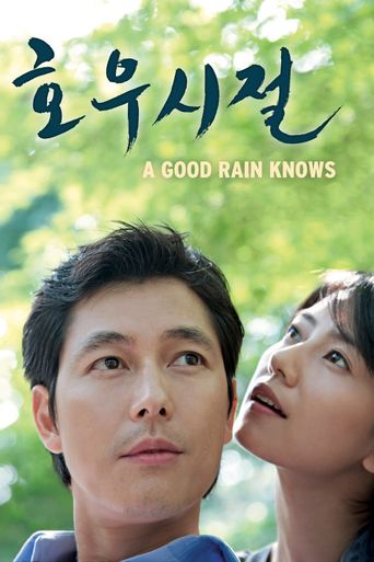 A Good Rain Knows Poster