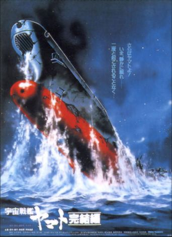 Space Battleship Yamato - Final Chapter Poster