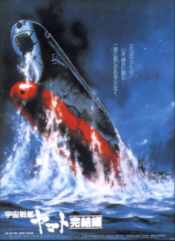 Space Battleship Yamato - Final Chapter Poster