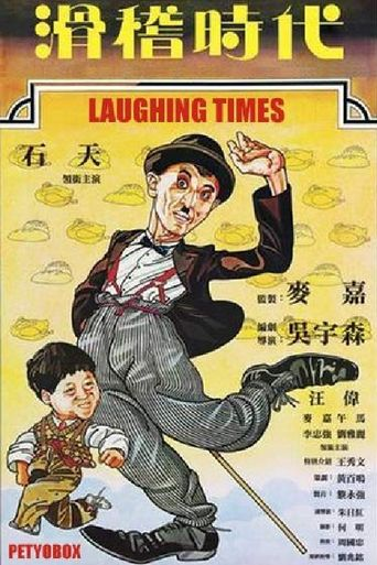 Laughing Times Poster