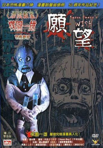 Kazuo Umezu's Horror Theater: The Wish Poster