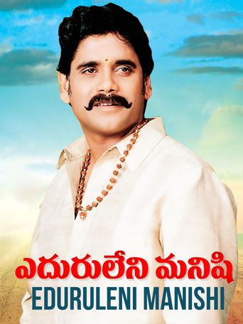 Eduruleni Manishi Poster