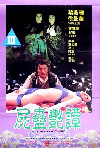 Erotic Deadly Witchery Poster