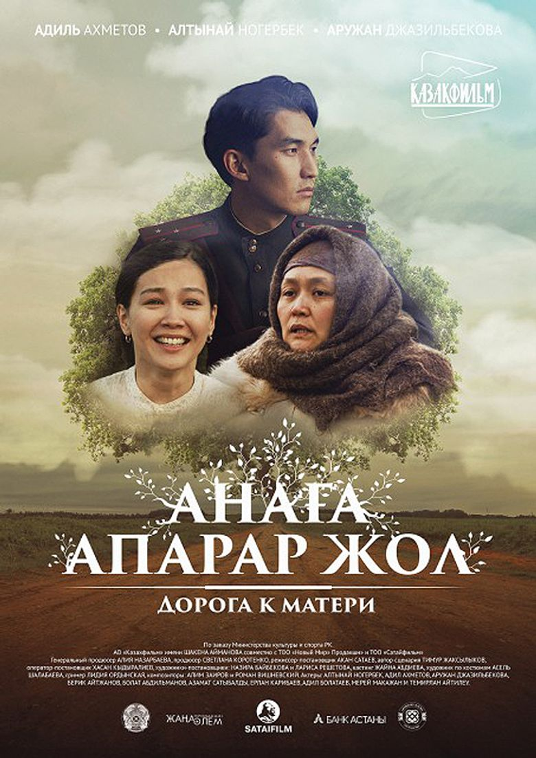 Road to Mother Poster