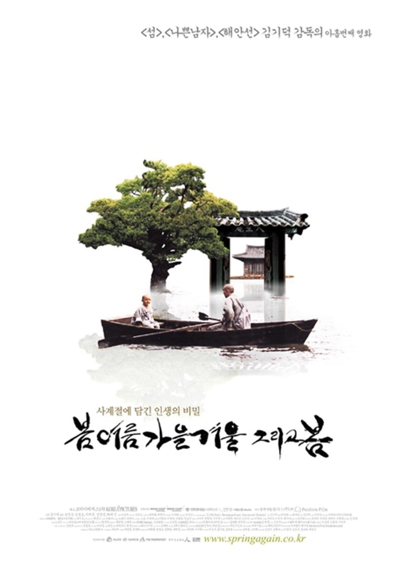 Spring, Summer, Fall, Winter... and Spring Poster