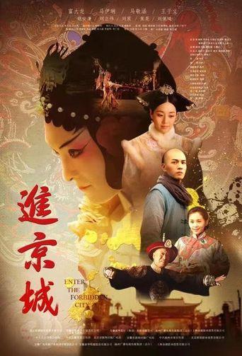 Enter the Forbidden City Poster