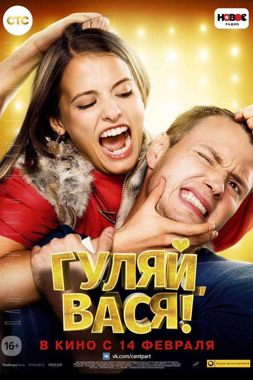 Have Fun, Vasya! Poster