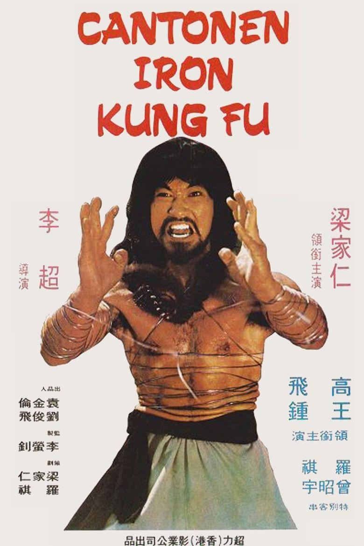 Cantonen Iron Kung Fu Poster