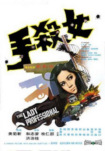 The Lady Professional Poster