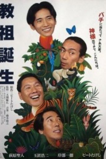 Many Happy Returns Poster