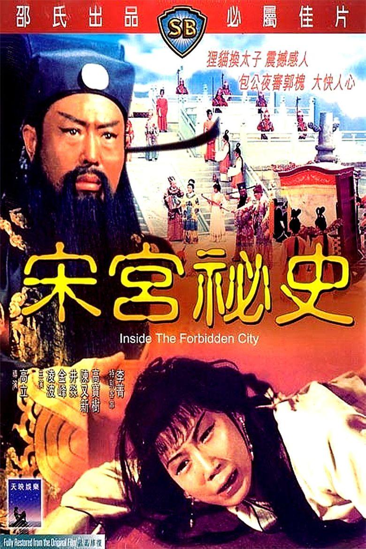 Inside the Forbidden City Poster