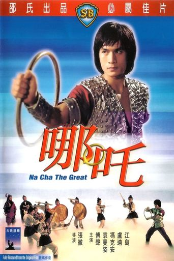 Na Cha the Great Poster