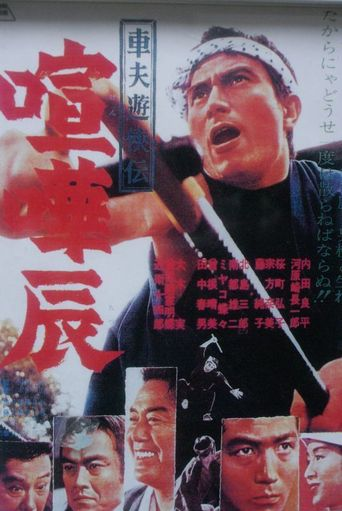 Fighting Tatsu, the Rickshaw Man Poster