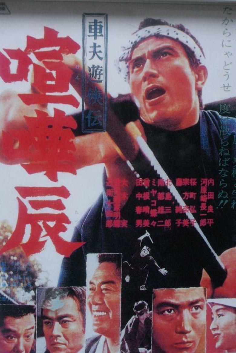 Fighting Tatsu, the Rickshaw Man Poster