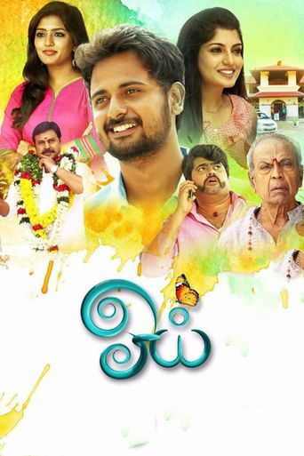 Oyee Poster