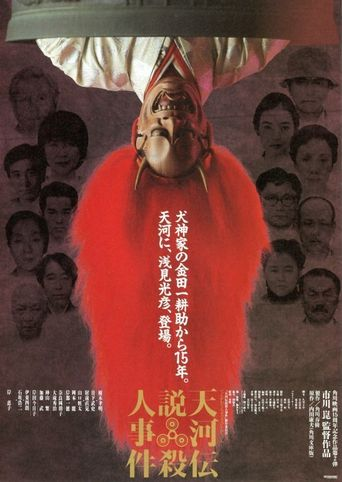 Noh Mask Murders Poster