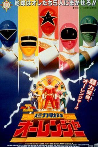 Choriki Sentai Ohranger: The Movie Poster