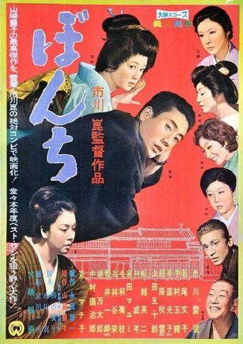 Bonchi Poster