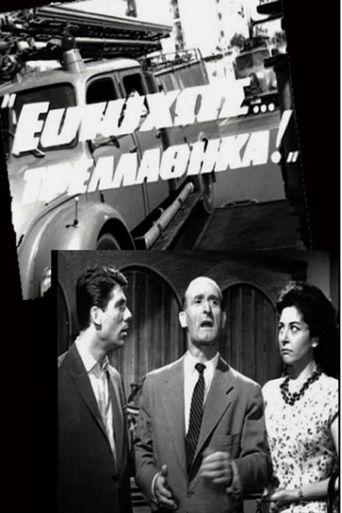Eftyhos... trellathika! Poster