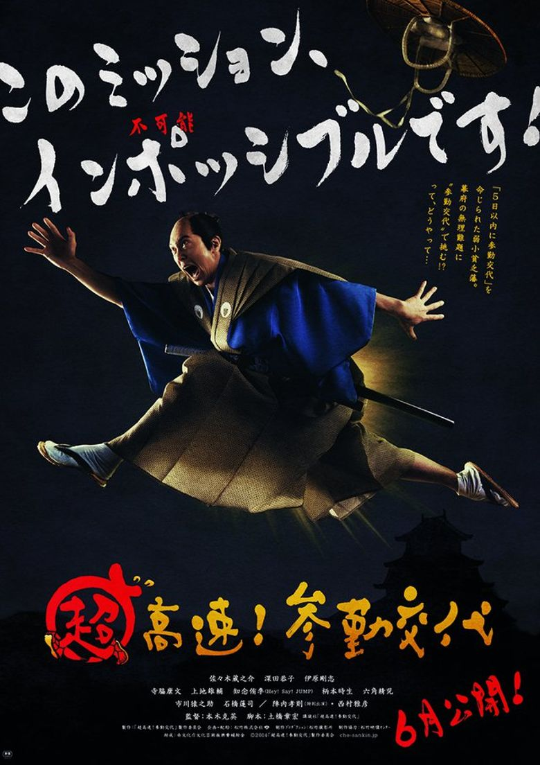 Mission Impossible: Samurai Poster