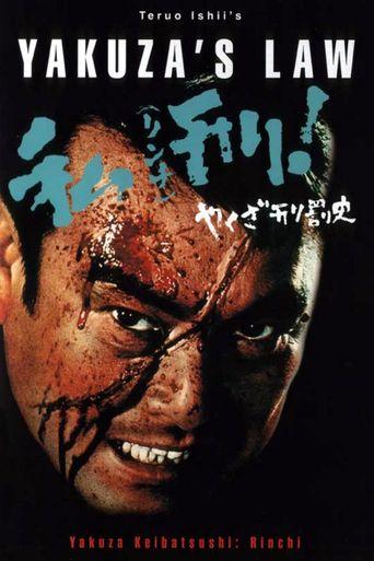 Yakuza's Law: Yakuza Keibatsushi: Rinchi Poster