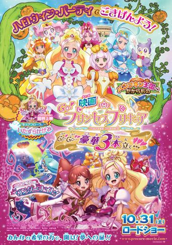 Go! Princess Pretty Cure the Movie Go! Go!! Gorgeous Triple Feature!!! Poster