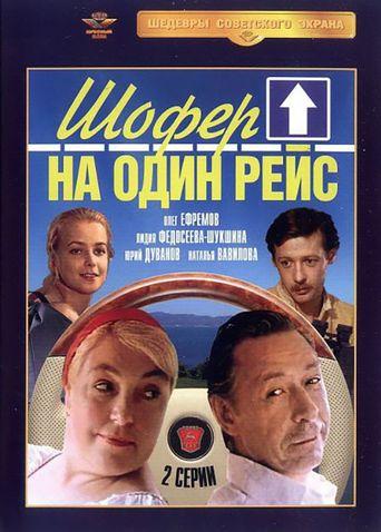 Шофёр на один рейс Poster