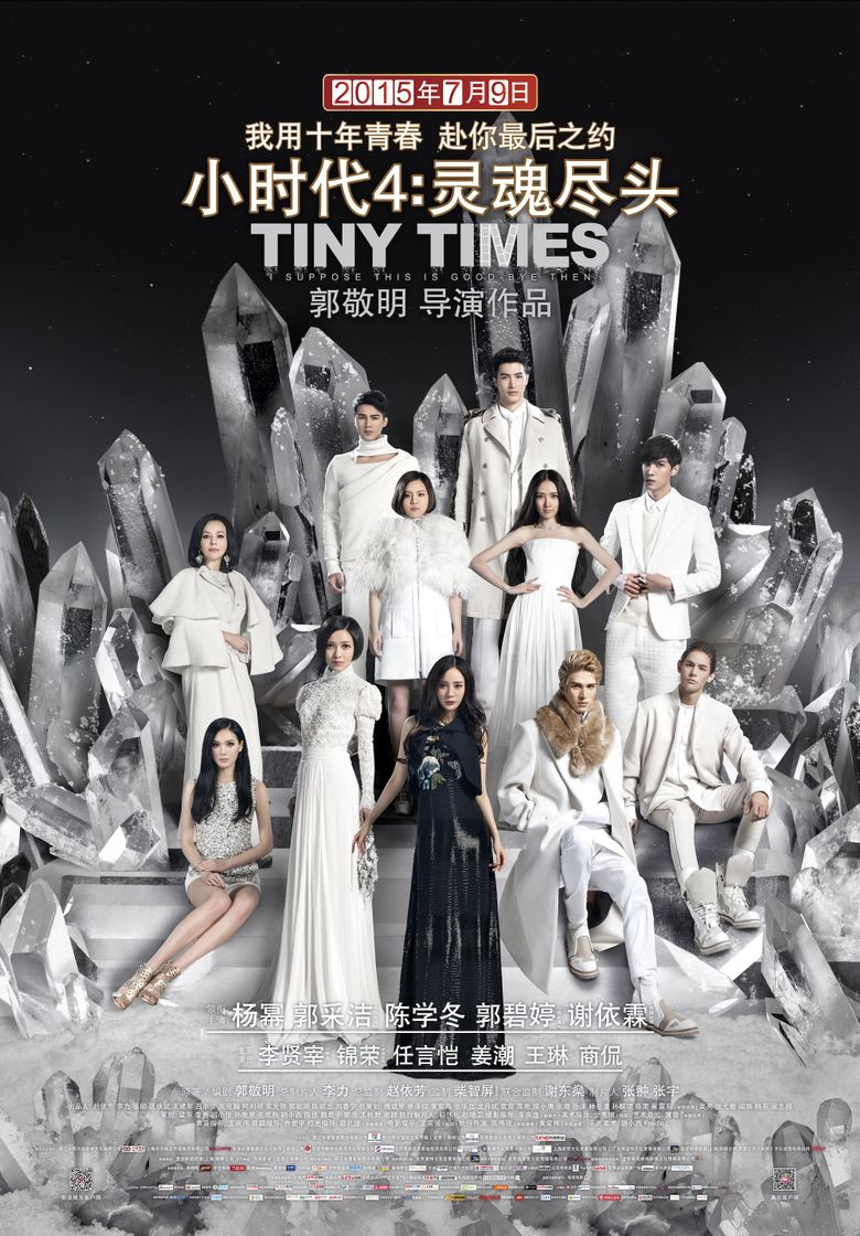 Tiny Times 4 Poster