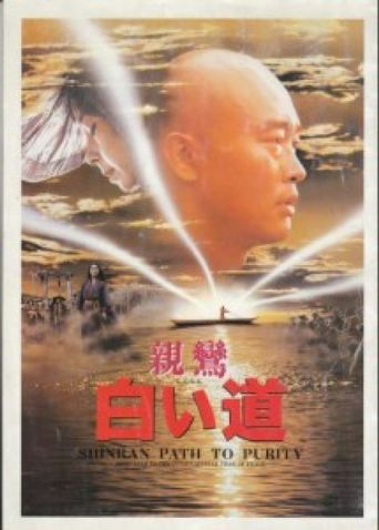 Shinran: Path to Purity Poster