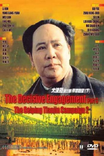 Decisive Engagement: Beiping Tianjin Campaign Poster
