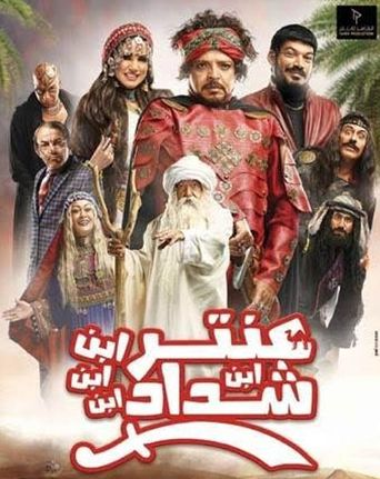 Antar, The Fourth Grandson of Shaddad Poster