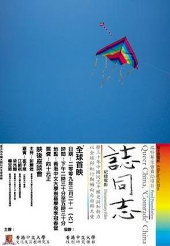 Queer China, 'Comrade' China Poster
