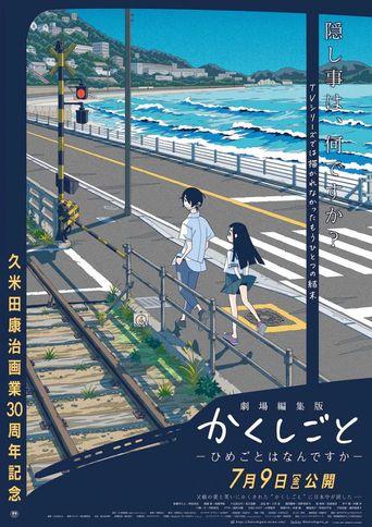 Kakushigoto: Himegoto wa Nan Desu ka Poster