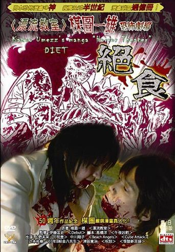 Kazuo Umezu's Horror Theater: Diet Poster