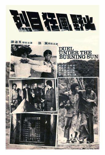 Scorching Sun, Fierce Wind, Wild Fire Poster