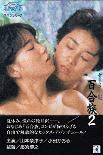 Sailor Uniform: Lily Lovers 2 Poster